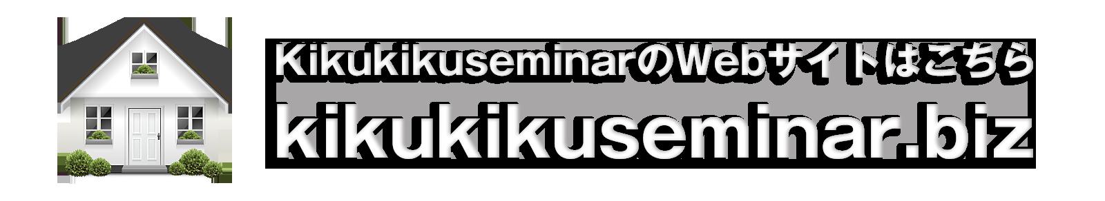 KIKUKIKUセミナーのWebサイトはこちら